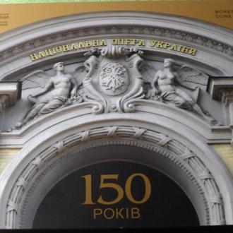 5 гривен 150 років Національному академічному театру опери та балету України ім. Т.Г.Шевченка 2017