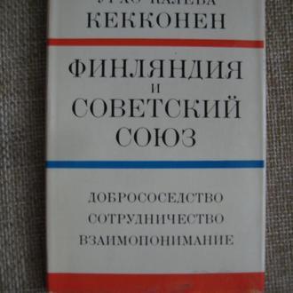 Урхо Калева Кекконен. Финляндия и Советский Союз