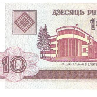 10 рублей, 2000г., Беларусь