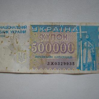 500000 купонов (карбованцев) 1994 г.