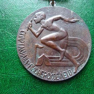 Медаль спорт спартакиада пионерское лето пионер лагерь