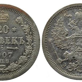 20 копеек 1907 года №3296