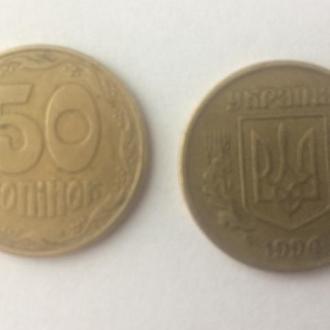 50 копійок 1994 року