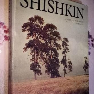 Шишкин. / Shishkin  (Альбом, АВРОРА).