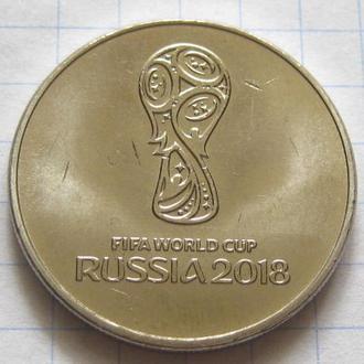 Россия_ 25 рублей 2017 года  Кубок ЧМ по футболу 2018