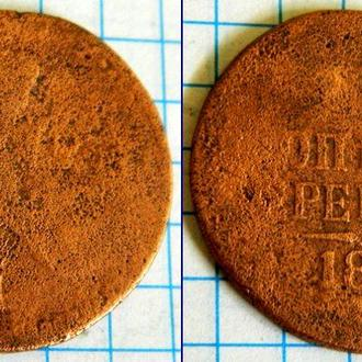 1 коп серебром 1849 (Николай I)