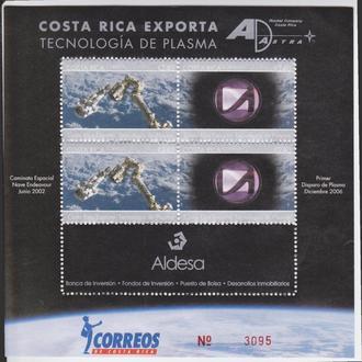 Коста-Рика 2007 ПЛАЗМЕННАЯ ТЕХНОЛОГИЯ ПЛАЗМА ЭКСПОРТ КОСМОС СПУТНИК РАКЕТА ПОЛЁТ 1669КВ** USD 18.64