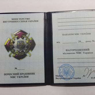 "Док к медали ""Почесний працівник МВС України""."