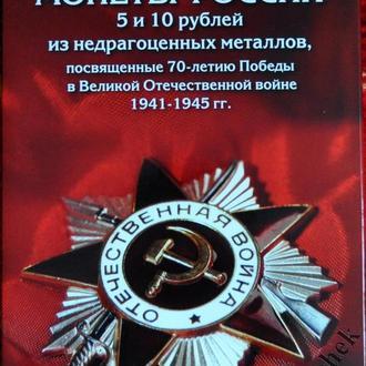 Альбом 5 рублей 70 лет Победы  Крым Города-Столицы капсульный