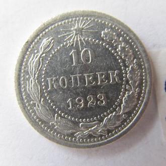 10 копеек 1923 г.