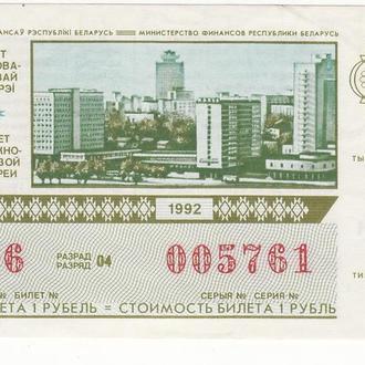 Беларусь 1 рубль лотерея 2-й выпуск 1992, уже без герба. Гознак