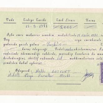 Турция 5000 лир 1981 чек с маркой