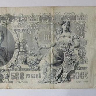 500 рублей 1912 Шипов Метц