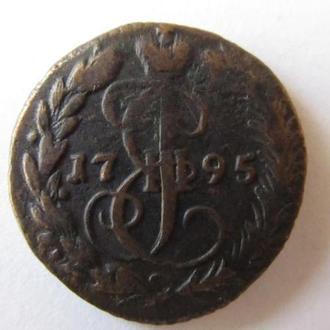 1 копейка 1795г