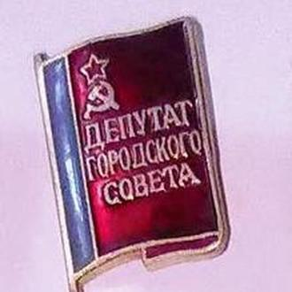 Значок Депутат городского совета (РСФСР).