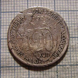 20 копеек 1932 г