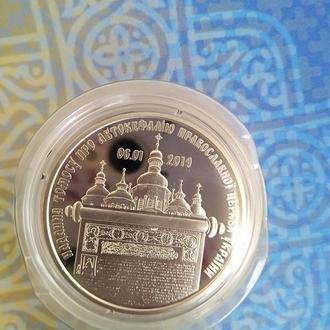 Юбилейная монета из нейзильбера.