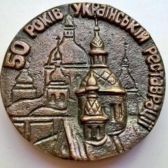 Україна. Медаль 1996. 50 Років Українській Реставрації. 1946-1996. Бронза.