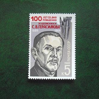 1985г.100-летие со дня рождения С.В.Герасимова.  MNH