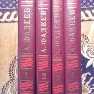 А.Фадеев.Собрание сочинений в 4-х томах + ДВД диск экранизация романов