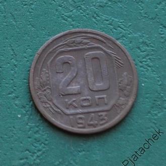 20 копеек 1943 г СССР