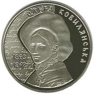 Ольга Кобилянська 2013