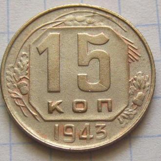 СССР_ 15 копеек 1943 года  оригинал с оборота
