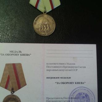 """Продам медаль """"За оборону Киева"""" с чистым документом"""