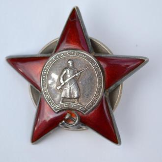 Орден Красной Звезды № 2218517