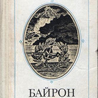 Моруа А. Байрон