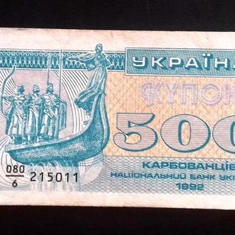 BN Украина 500 купоно карбованцев 1992 г._011