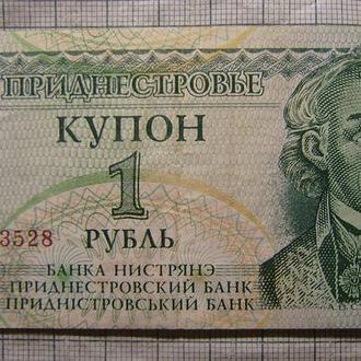 Приднестровье, 1 рубль (купон) 1994 г.