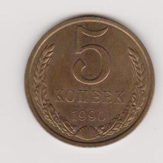 1990 СССР 5 копеек