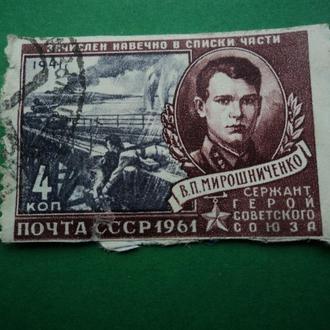 СССР 1961г. В.П.Мирошниченко.
