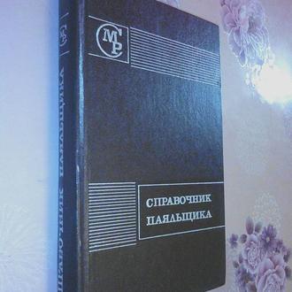 Хряпин В.Е., Лакедемонский А.В.  Справочник паяльщика.