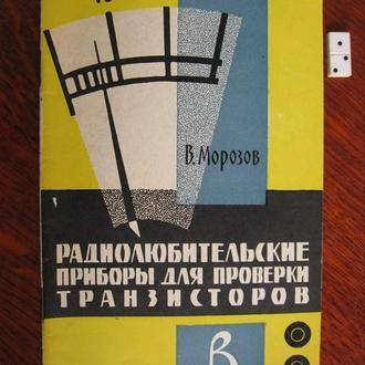 В.Морозов РАДИОЛЮБИТЕЛЬСКИЕ ПРИБОРЫ ДЛЯ ПРОВЕРКИ ТРАНЗИСТОРОВ 1965 год