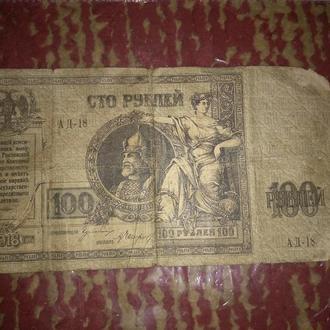 100 рублей Донского