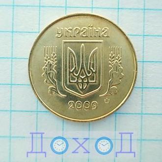 Монета Украина Україна 25 копеек копійок 2009 мелкий гурт №2