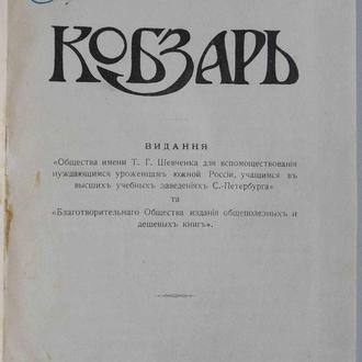 Кобзарь. Шевченко Т. 1907