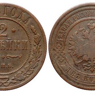 2 копейки 1908 года №6676