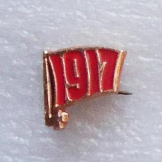 1917 Октябрь Вся власть советам значок