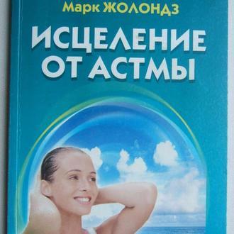 М. Жолондз. Исцеление от астмы.