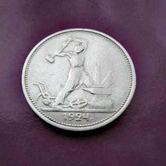 ПОЛТИННИК Серебро 900 п. 50 копеек 1924 года