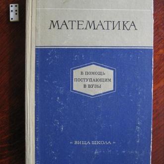 МАТЕМАТИКА В помощь поступающим в ВУЗЫ 1974 год