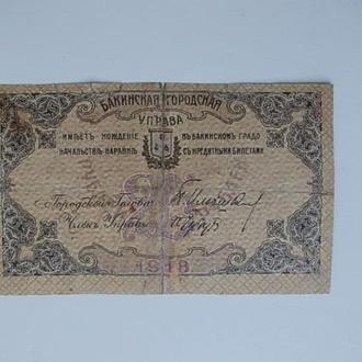 25 рублей 1918г. Совет Бакинского городского хозяйства