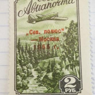 Марка Авиапочта СССР 2 руб