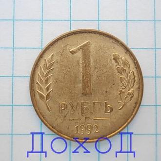 Монета Россия 1 рубль 1992 М магнит №1
