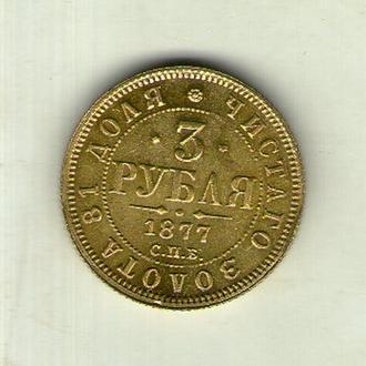 Россия 3 рубля 1877 год копия золотой монеты и491