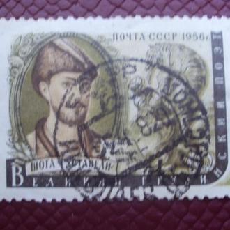 СССР 1956г. гаш.