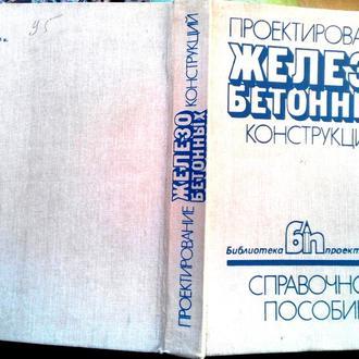 Проектирование железобетонных конструкций.  Справочное пособие. К.: Будівельник, 1990г. 544 с., илл.